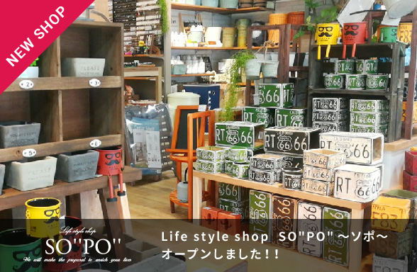 NEW SHOP Life style shop SOPO ~ソポ~ オープンしました!!
